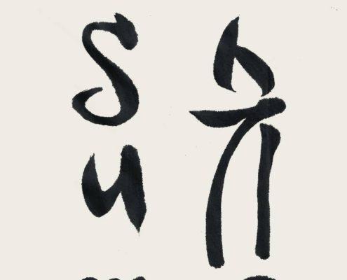 korejská kaligrafie kurz Ateliér ŠUM